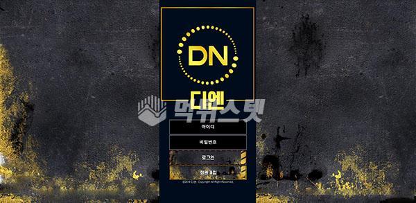 토토사이트 디엔 DN 먹튀검증 완료 - 먹튀사이트로 판정
