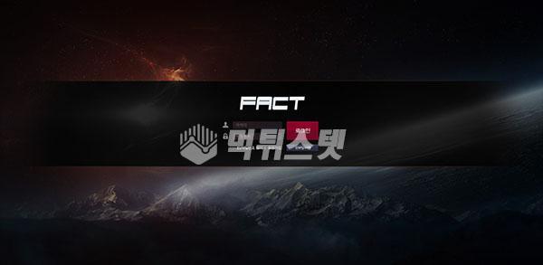 먹튀사이트 팩트 FACT