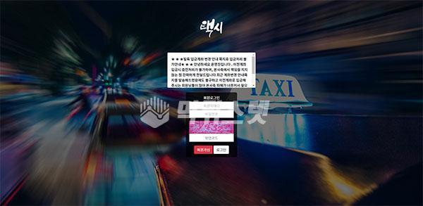 먹튀사이트 택시