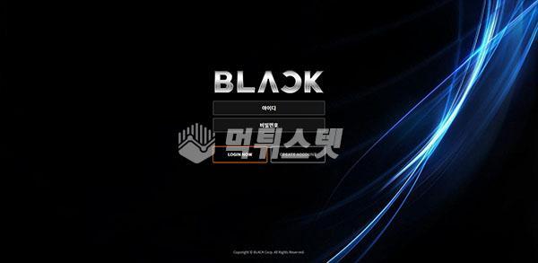 먹튀사이트 블랙 BLACK
