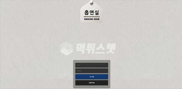 먹튀사이트 흡연실 먹튀검증 완료! 먹튀피해&먹튀제보 정보확인