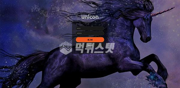 토토사이트 유니콘 먹튀검증 완료 - 먹튀사이트로 판정