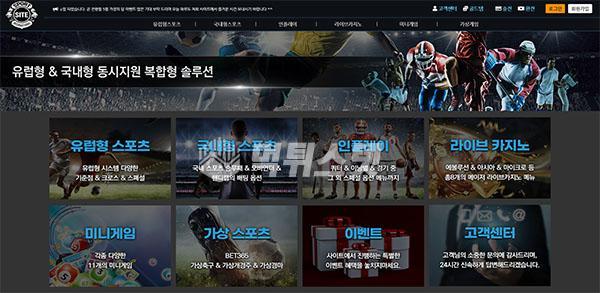 토토사이트 사이트 SITE 먹튀검증 완료 - 먹튀사이트로 판정