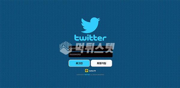 토토사이트 트위터 TWITTER 먹튀검증 완료 - 먹튀사이트로 판정
