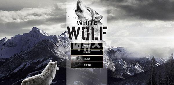화이트울프 WHITE WOLF 먹튀검증 제보 및 먹튀사이트 검거