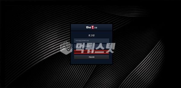 먹튀사이트 더원 THE1 먹튀검증 완료! 먹튀피해&먹튀제보 정보확인