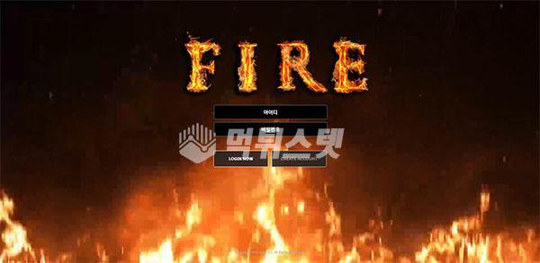 토토사이트 파이어 FIRE 먹튀검증 완료 - 먹튀사이트로 판정