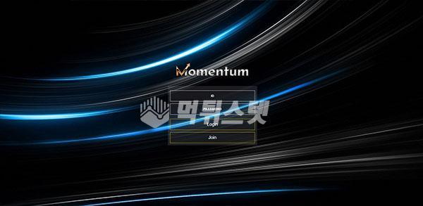 먹튀사이트 먹튀피해사례 -모멘텀 Momentum mk-hq.com- 먹튀검증