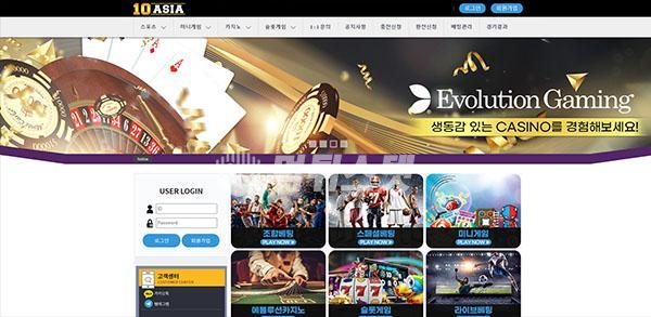 토토사이트 10ASIA 텐아시아 먹튀검증 완료 - 먹튀사이트로 판정