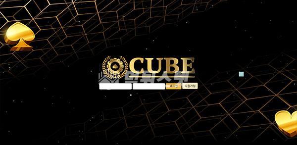 먹튀사이트 ' 큐브 CUBE ' 먹튀확정 검거완료! 먹튀피해사례