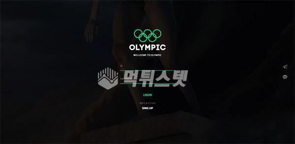 올림픽 OLYMPIC 먹튀검증 제보 및 먹튀사이트 검거