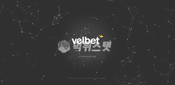 토토사이트 벨벳 VELBET 먹튀검증 완료 - 먹튀사이트로 판정