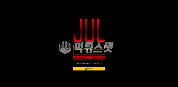 먹튀사이트 < 줄 JUL > 먹튀제보와 검증, 먹튀검거사례