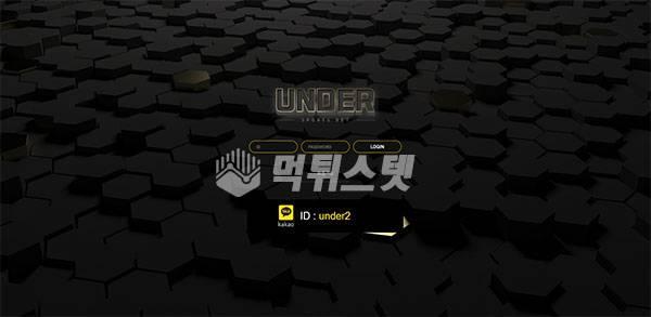토토사이트 언 먹튀검증 완료 - 먹튀사이트로 판정