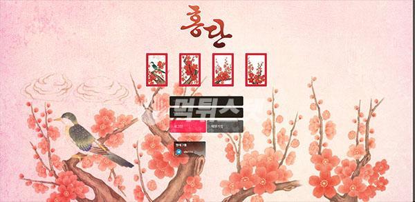 홍단 먹튀검증 제보 및 먹튀사이트 검거