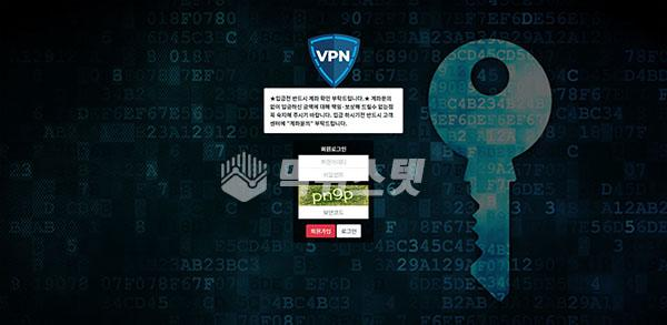 먹튀사이트 < VPN > 먹튀제보와 먹튀검증, 먹튀검거사례