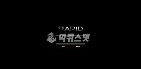 먹튀사이트 먹튀피해사례 - 라피드 RAPID - 먹튀검증