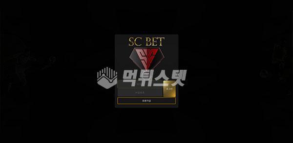 SC벳 SCBET 먹튀검증 제보 및 먹튀사이트 검거