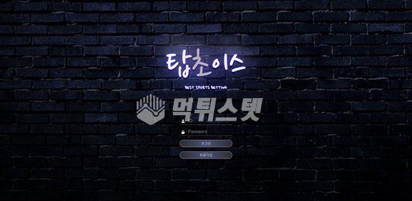 먹튀사이트 ' 탑초이스 ' 먹튀확정 먹튀검증 완료! 먹튀피해사례