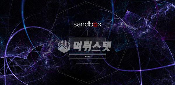 먹튀사이트 먹튀피해사례 - 샌드박스 SANDBOX - 먹튀검증