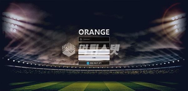 먹튀사이트 오렌지 ORANGE