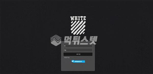 먹튀피해유형 <먹튀사이트 화이트> 검거완료! 먹튀검증 완료!
